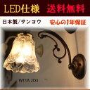 【新型ウォールランプ】 【送料無料】【LED電球対応】FC-W110AJ03ウォールランプ 【アリスの時間】★