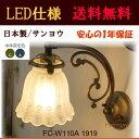 【アンティーク照明】【送料無料】FC-W110A1919ウォールランプ 【アリスの時間】★