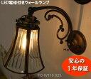 ■ 【即納 サンヨウ ウォールランプ 送料無料 】FC-W110A023 ウォールランプ 【アリスの時間】★ブラケットライト アンティーク…