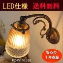 【新型ウォールランプ照明】 【送料無料】【LED電球対応】FC-W110A328ウォールランプ 【アリスの時間】★