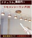 ARTWORKSTUDIO HARMONY 6-remote ceiling lamp (アートワークスタジオ ハーモニーシックスリモートシーリングランプ 6灯...