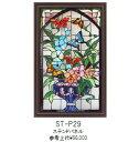 ■ ステンドパネル フローラルバタフライ【アリスの時間】【 送料無料】★