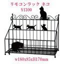 【ネコ雑貨】リモコンラック ネコ 雑貨【アリスの時間】★