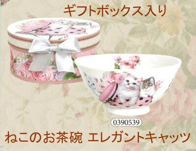 ■  【ネコ雑貨】ねこのお茶碗 エレガンスキャット (ギフトボックス入り) 【アリスの時間】10P01Sep13★