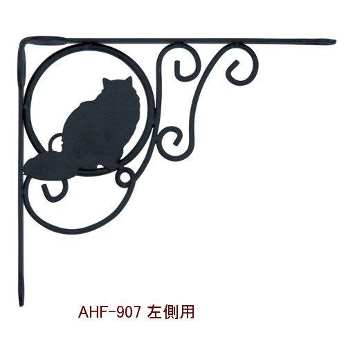 ■ ブラケットネコH(左)【ネコ雑貨】【アリスの時間】★