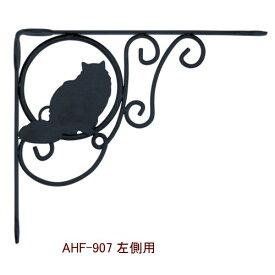 ■ブラケットネコH(左)【ネコ雑貨】【アリスの時間】★