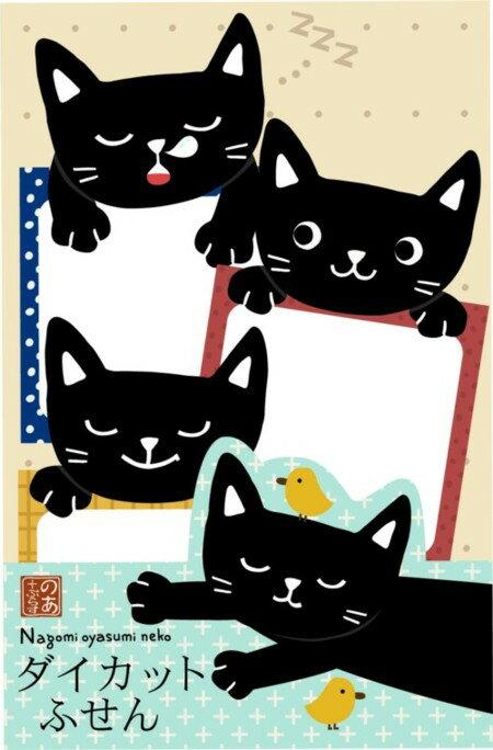 【ママ割エントリーで5倍】ダイカットふせんメモ おやすみネコ  【アリスの時間】【ネコ雑貨】★