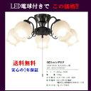 ■LED電球付きクラシック シーリングライト(5灯ペンダントランプ) 【アリスの時間】★