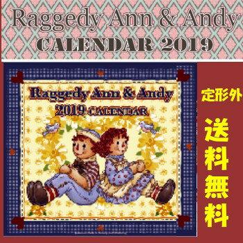 ■  【定形外送料無料】 2019年 アン アンディ ラガディ壁掛けカレンダー(代引不可) Raggedy Ann&Andy 【アリスの時間】★