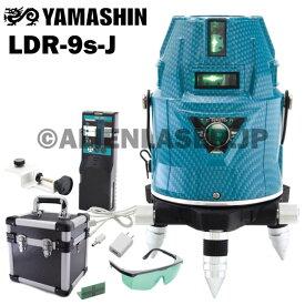山真 YAMASHIN ヤマシン LDR-9s-J グリーン レーザー フルライン 電子整準式 墨出し器 本体+受光器