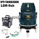 山真 YAMASHIN ヤマシン LDR-9sh 超高輝度 グリーン レーザー フルライン 電子整準式 墨出し器 本体