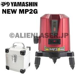 山真 YAMASHIN ヤマシン NEW MP2G 2ライン レッド レーザー 墨出し器 本体