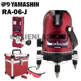 山真 YAMASHIN ヤマシン RA-06 5ライン レッド エイリアン レーザー 墨出し器 本体+受光器