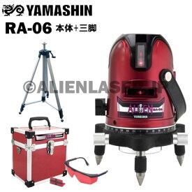 山真 YAMASHIN ヤマシン RA-06 5ライン レッド エイリアン レーザー 墨出し器 本体+三脚