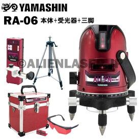 山真 YAMASHIN ヤマシン RA-06 5ライン レッド エイリアン レーザー 墨出し器 本体+受光器+三脚