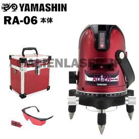 山真 YAMASHIN ヤマシン RA-06 5ライン レッド エイリアン レーザー 墨出し器 本体