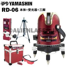 山真 YAMASHIN ヤマシン RD-06 5ライン ドット エイリアン レーザー 墨出し器 本体 + 受光器 + 三脚