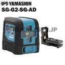 山真 YAMASHIN ヤマシン SG-G2+SG-ADセット レーザー下げ振り グリーン 本体+下げ振りアダプター