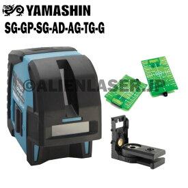 山真 YAMASHIN ヤマシン SG-GP+SG-AD+SG-TG-Gセット レーザー下げ振り グリーン 本体+下げ振りアダプター+下げ振りターゲット