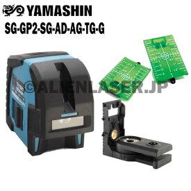 山真 YAMASHIN ヤマシン SG-GP2+SG-AD+SG-TG-Gセット レーザー下げ振り グリーン 本体+下げ振りアダプター+下げ振りターゲット 緑