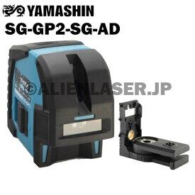 山真 YAMASHIN ヤマシン SG-GP2+SG-ADセット レーザー下げ振り グリーン 本体+下げ振りアダプター