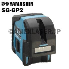 山真 YAMASHIN ヤマシン SG-GP2 レーザー下げ振り グリーン