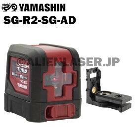 山真 YAMASHIN ヤマシン SG-R2+SG-ADセット レーザー下げ振り レッド 本体+下げ振りアダプター