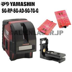 山真 YAMASHIN ヤマシン SG-RP+SG-AD+SG-TG-Rセット レーザー下げ振り レッド 本体+下げ振りアダプター+下げ振りターゲット