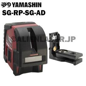 山真 YAMASHIN ヤマシン SG-RP+SG-ADセット レーザー下げ振り レッド 本体+下げ振りアダプター