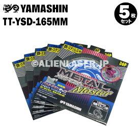 山真 YAMASHIN ヤマシン TT-YSD-165 鉄・ステンレス用チップソー 165ミリ メタルマスター 5枚 セット
