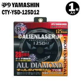 山真 YAMASHIN ヤマシン 窯業系サイディング用 オールダイヤモンドD12 CYT-YSD-125D12