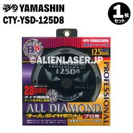 山真 YAMASHIN ヤマシン 窯業系サイディング用 オールダイヤモンドD8 CYT-YSD-125D8