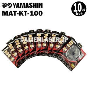 10枚セット 山真 YAMASHIN ヤマシン 木工用チップソー キングタイガー MAT-KT-100