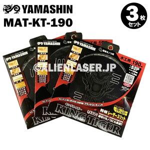 3枚セット 山真 YAMASHIN ヤマシン 木工用チップソー キングタイガー MAT-KT-190