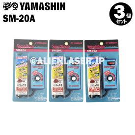 3個セット YAMASHIN 山真 SM-20A スピードマスター ブレーカー式スピードコントローラー