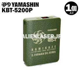 山真 YAMASHIN ヤマシン KBT-5200P 神風バッテリー オールシーズンバッテリー 5200mAh