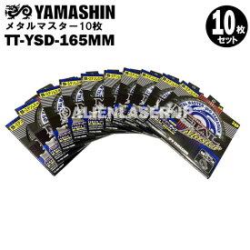 山真 YAMASHIN ヤマシン TT-YSD-165MM 鉄・ステンレス用チップソー 165ミリ メタルマスター 10枚 セット
