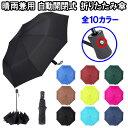 【送料無料】自動開閉 ワンタッチ 折り畳み傘 晴雨兼用 直径95cm 大きめ 大きい 大きいサイズ 8本骨 丈夫 頑丈 自動開…