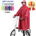 【送料無料】レインコート レディース 自転車 ロング ポンチョ 防水 顔 濡れ ない リュック 通学 通勤 透明バイザー …