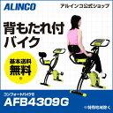 フィットネスバイク アルインコ直営店 ALINCO基本送料無料AFB4309G コンフォートバイクIIバイク エアロマグネティックバイク エクササイズバイク健康...