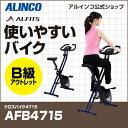 B級アウトレット品/バイクアルインコ直営店 ALINCO基本送料無料 AFB4715 クロスバイク4715エアロマグネティックバイク スピンバイク バイク/bi...