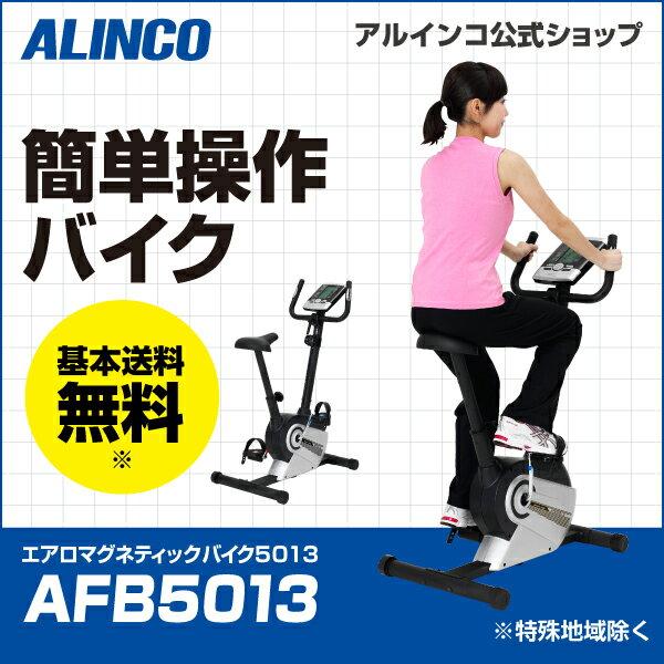 先着100名!9月27日まで!オリジナルマットプレゼント!新品・未開封品フィットネスバイク アルインコ直営店 ALINCO基本送料無料AFB5013 エアロマグネティックバイク5013エアロマグネティックバイク スピンバイク ダイエット
