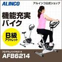 アウトレット バイクフィットネスバイク アルインコ プログラム ダイエッ