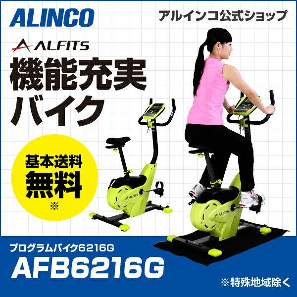 新品・未開封品フィットネスバイク アルインコ直営店 ALINCO基本送料無料 AFB6216G プログラムバイク6216G[グリーン]エアロマグネティックバイク スピンバイク バイク ダイエット健康器具