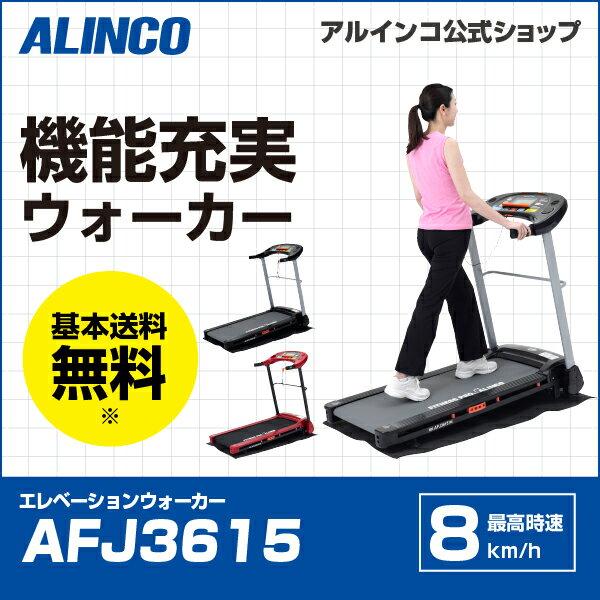 新品・未開封品 アルインコ直営店 ALINCO 基本送料無料 AFJ3615 エレベーションウォーカー 最高時速8km/h ウォーカー ランニングマシン