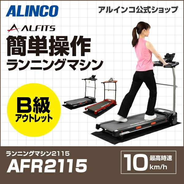 B級アウトレット品/ウォーカーアルインコ直営店 ALINCO基本送料無料AFR2115 ランニングマシン2115健康器具 ウォーカー ルームランナー ランニングマシン