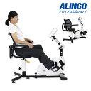 アルインコ直営店 ALINCO基本送料無料AHE8019 リカンベントバイク8019スピンバイク フィットネスバイク健康器具 家庭用トレーニング 有酸素運動リハビリ