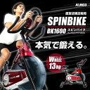アルインコ直営店 ALINCO基本送料無料BK1600 スピンバイクスピンバイク フィットネスバイク健康器具 家庭用トレーニング 有酸素運動無酸素運動