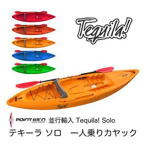 【並行輸入】 POINT65 Tequila! Solo テキーラ! ソロ 一人乗りカヤック シーカヤック 分割式【商品到着後レビューを書いてプレゼント】