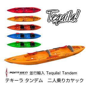 【並行輸入】 POINT65 Tequila!Tandem テキーラ!タンデム 二人乗りカヤック シーカヤック 分割式カヤック【商品到着後レビューを書いてプレゼント】パドル2セット付♪